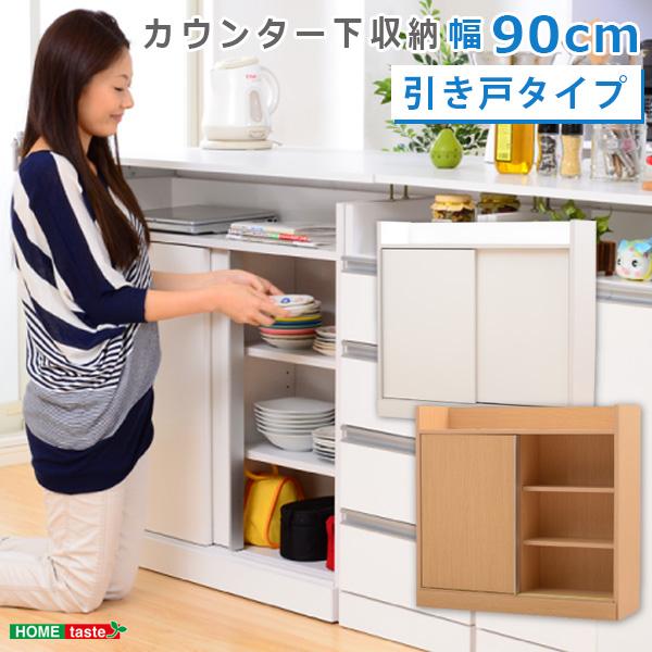 キッチン収納 キッチンカウンター 下収納 食器棚 スリム収納 キッチンカウンター下収納 【PREGO-プレゴ-】 (引き戸タイプ 幅90)(代引き不可)