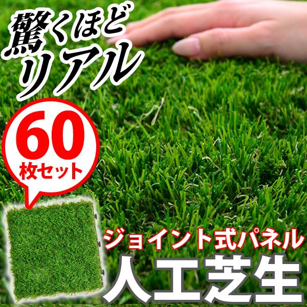 人工芝生ジョイントマット【60枚セット】(30×30cm)(ベランダマット・バルコニータイル)(代引き不可)