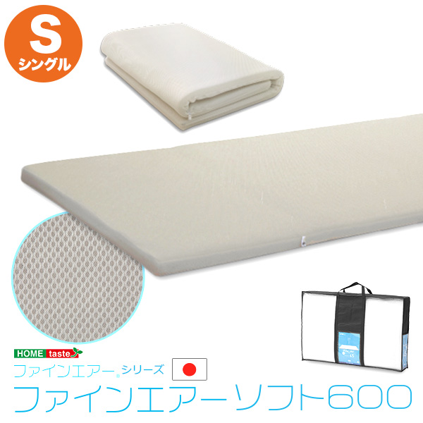 【日本製】ファインエアーシリーズ(R)【ファインエアーソフト 600】 シングルサイズ(代引き不可)