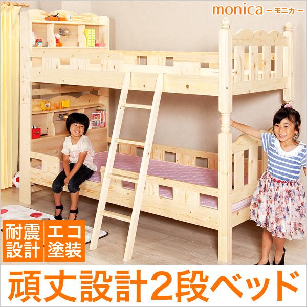 楽天市場】耐震仕様のすのこ2段ベッド【モニカ MONICA 】(ベッド