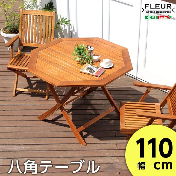 アジアン カフェ風 テラス 【FLEURシリーズ】八角テーブル 110cm(代引き不可)