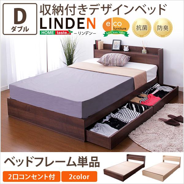 収納付きデザインベッド【リンデン-LINDEN-(ダブル)】(代引不可)【送料無料】