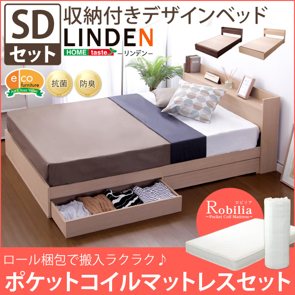 収納付きデザインベッド【リンデン-LINDEN-(セミダブル)】(ロール梱包のポケットコイルスプリングマットレス付き)(代引き不可)