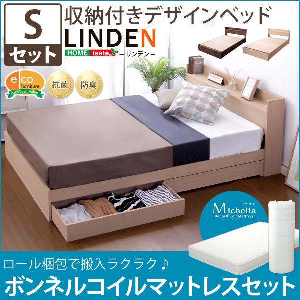 収納付きデザインベッド【リンデン-LINDEN-(シングル)】(ロール梱包のボンネルコイルマットレス付き)(代引き不可)