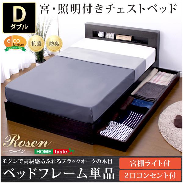 チェストベッド ベッド 収納付き ダブル ライト付き 照明付き 引き出し付き コンセント付き おしゃれ 北欧 ROSEN ローズン (送料無料) (代引不可)