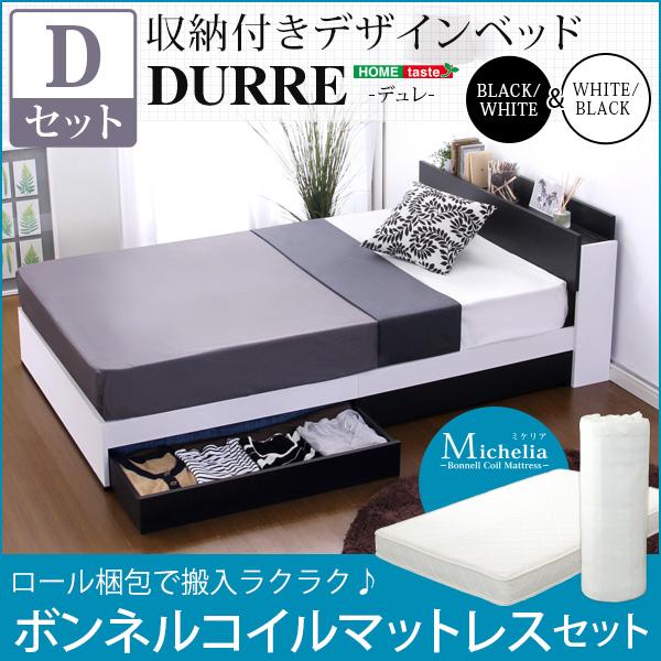収納付きデザインベッド【デュレ-DURRE-(ダブル)】(ロール梱包のボンネルコイルマットレス付き)(代引き不可)