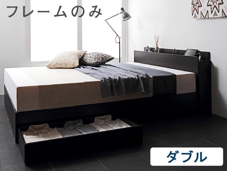 ベッド ダブル フレーム 棚 コンセント付 収納 【Florent】フローレント フレームのみ(代引不可)