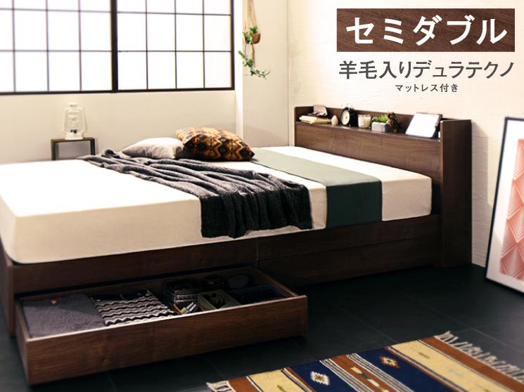 ベッド セミダブル マットレス付 棚 コンセント付引出収納ベッド Fenrir フェンリル フランスベッド 羊毛デュラテクノマットレス(代引不可)【送料無料】