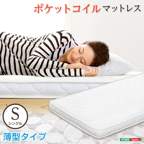 薄型ポケットコイルスプリングマットレス【Armelia-アルメリア-】(ロール梱包 シングル)(代引き不可)