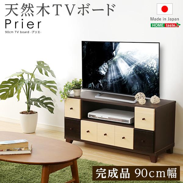 完成品TVボード【prier-プリエ-】(幅93cm 国産 テレビ台 完成品 ツートンカラー 桐)(代引き不可)