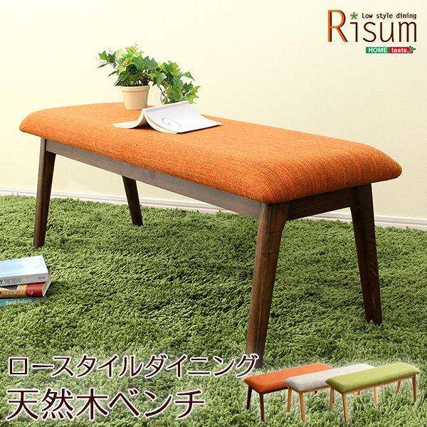 ダイニングチェア単品(ベンチ) ナチュラルロータイプ 木製アッシュ材|Risum-リスム-(代引き不可)
