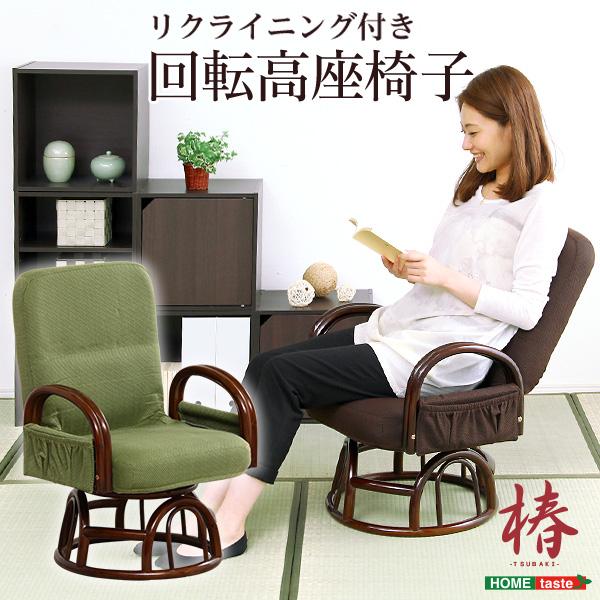 腰掛けしやすい肘掛け付き回転高座椅子【椿-つばき-】(代引き不可)