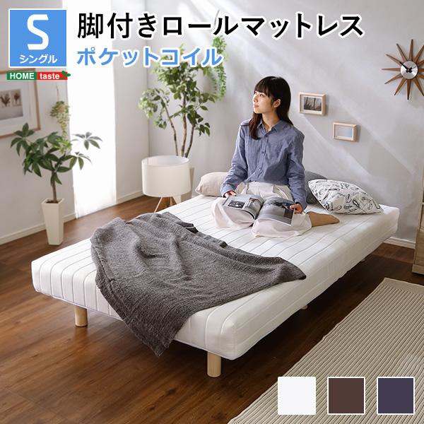 ベッド シングル 脚付きロールマットレス ポケットコイルマットレス 【Unite -Doux- -ユニテ・ドゥ-】 脚付きマットレス シングルサイズ(代引き不可)【送料無料】【S1】