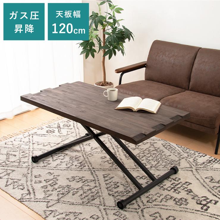 RESE(レセ)リフティングテーブル DBR 昇降テーブル 昇降式テーブル リフトテーブル 木製 リビングテーブル ダイニングテーブル(代引不可)【送料無料】【int_d11】
