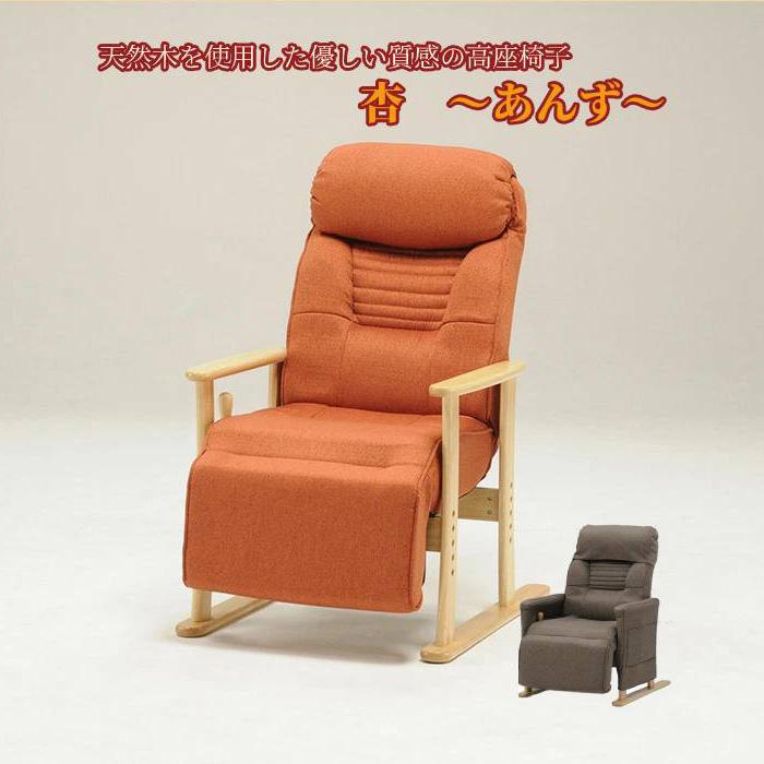 高座椅子 ポケットコイル リクライニング 敬老の日 父の日 母の日 プレゼント ギフト おしゃれ 和 椅子 いす パーソナルチェア(代引不可)【送料無料】
