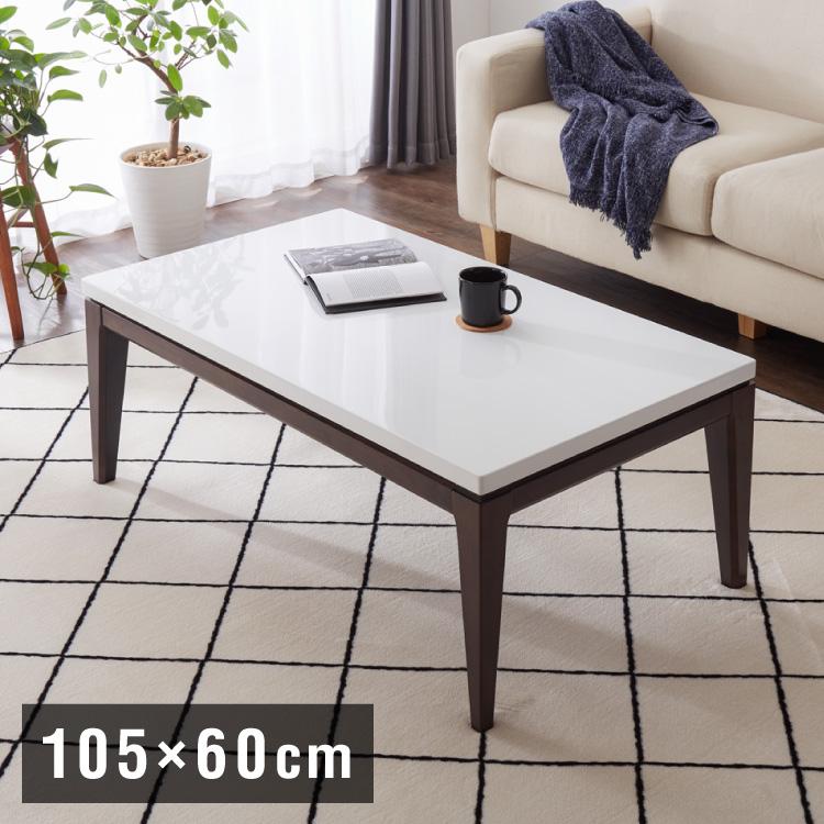 こたつ こたつテーブル 長方形 幅105cm ホワイト 白 リビングテーブル ローテーブル おしゃれ 北欧(代引不可)【送料無料】