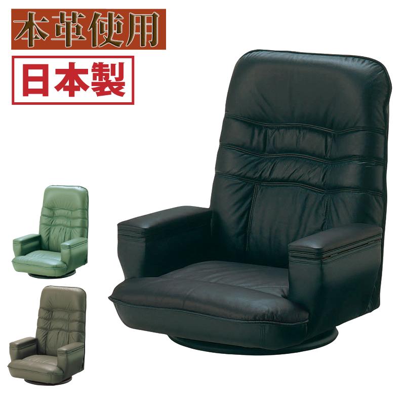 座椅子 360℃回転式 国産 日本製 リクライニング 収納付き 本革使用 プレゼント ギフト おしゃれ 和 椅子 いす パーソナルチェア(代引不可)【送料無料】