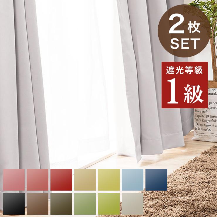 即出荷 送料無料 選べる 8サイズ 13カラー 遮光1級 ドレープカーテン イエロー グリーン ブルー レッド ネイビー カーキ ブラック 即納 ブラウン グレイ ベージュ 遮光 カーテン 北欧 13カラー×8サイズ 遮熱 1級遮光カーテン ウォッシャブル 韓国 防音 2枚組 1級 洗える 一級遮光 遮熱カーテン