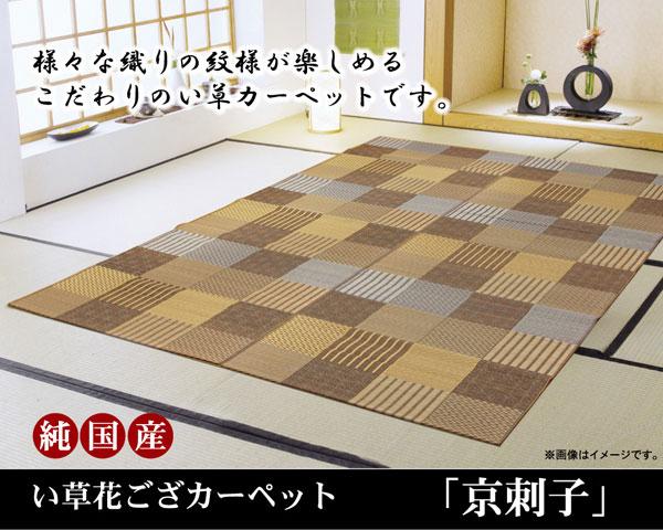 純国産 い草花ござカーペット 『京刺子』 ブラウン 本間10畳(約477×382cm)【送料無料】【代引き不可】