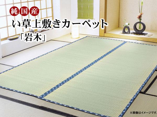 純国産 糸引織 い草上敷 『岩木』 江戸間8畳(約352×352cm)(代引不可)【送料無料】