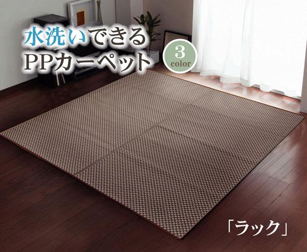 洗える PPカーペット 『ラック』 ベージュ 約87×174cm()【送料無料】:リコメン堂インテリア館