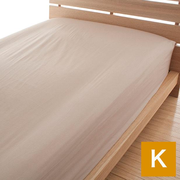 汗臭 加齢臭 を分解するカバー ミスターテックス Mr.TEX ボックスシーツ ベッド キング 消臭 防臭 【送料無料】