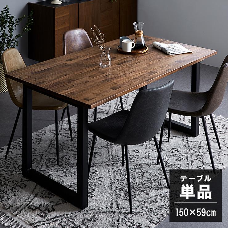 ウォールナット 天然木 ダイニングテーブル 幅150 奥行78 高さ72cm 木製 テーブル インダストリアル おしゃれ 北欧 オイル塗装(代引不可)【送料無料】