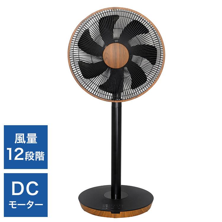 扇風機 DC扇風機 木目調 DCモーター搭載 5枚羽根 風量8段階 30cm 静音 省エネ タイマー機能付 メーカー1年保証 リビング扇風機【送料無料】