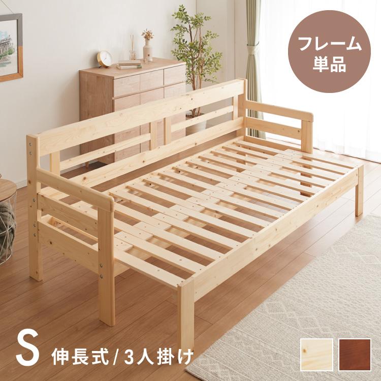すのこベッド シングル 省スペース すのこ 横幅伸縮の天然木すのこソファベッド 【フレームのみ】(代引不可)【送料無料】