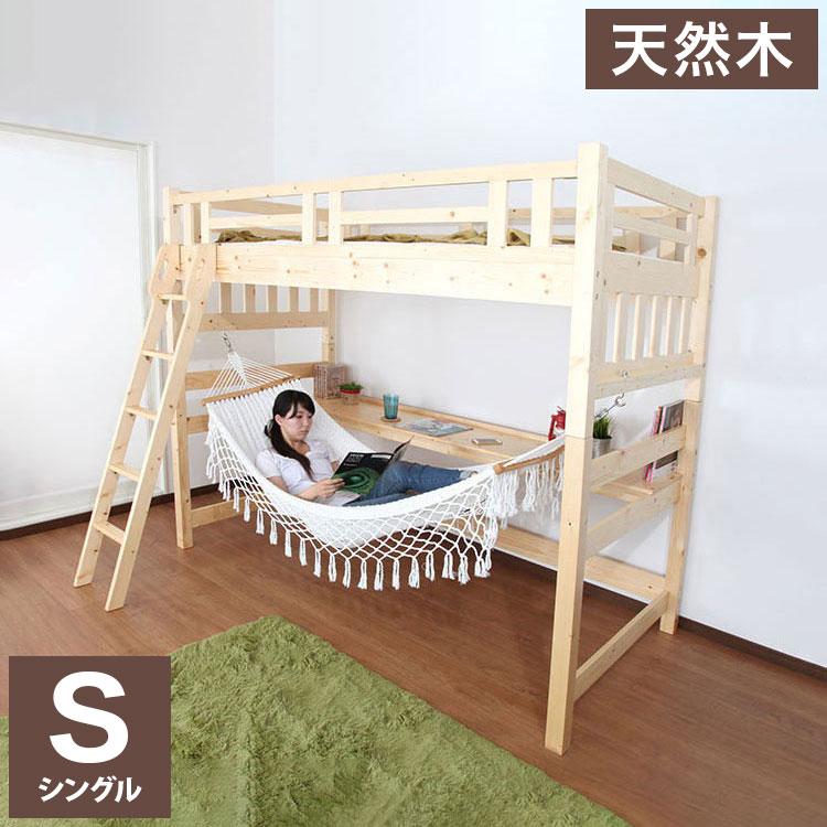 天然木ハンモック付きハイベッド ハイベッド ロフトベッド 天然木 システムベッド すのこベッド シングル デスク 北欧 (代引不可)【送料無料】