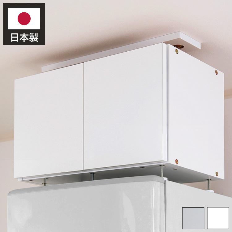 突っ張り収納 日本製 冷蔵庫上じしん作くん ロータイプ 転倒防止 天井つっぱり 上置き 収納棚(代引不可)【送料無料】