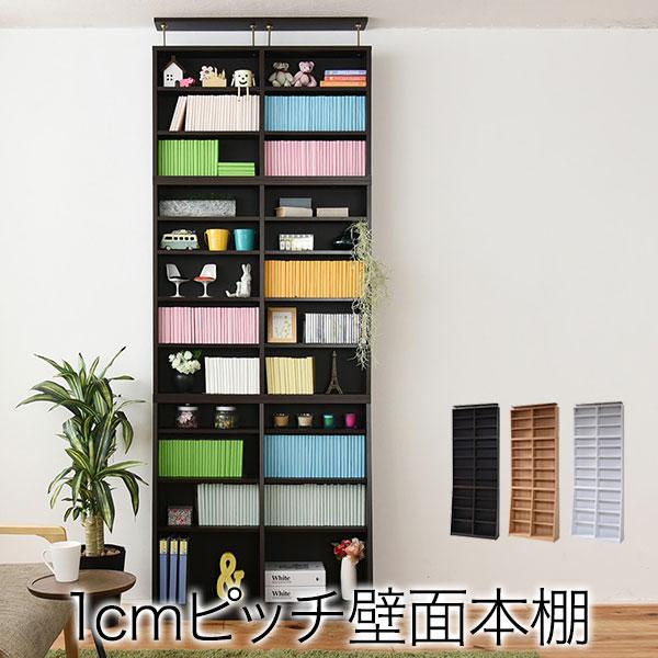 棚 書棚 1cmピッチ大収納ラック 幅90 上置き付(代引き不可)【送料無料】