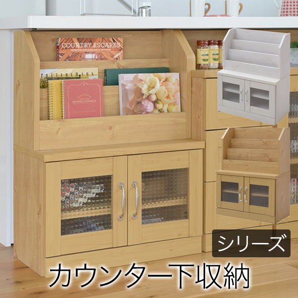 キッチン収納 カウンター下収納 Lycka land カウンター下ブックラック(代引不可)【送料無料】【storage0901】