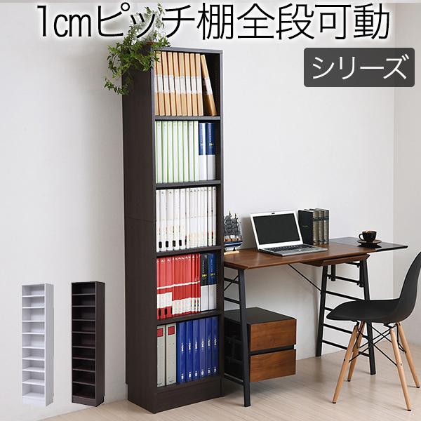 本棚 ラック シェルフ 1cmピッチ 大量収納 MEMORIA 棚板が1cmピッチで可動する 深型オープン幅41.5 FRM-0106(代引不可)【送料無料】