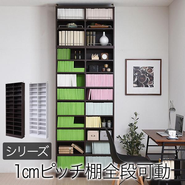 本棚 ラック シェルフ 1cmピッチ 大量収納 MEMORIA 棚板が1cmピッチで可動する 深型オープン幅81 上置きセット FRM-0107SET(代引不可)【送料無料】