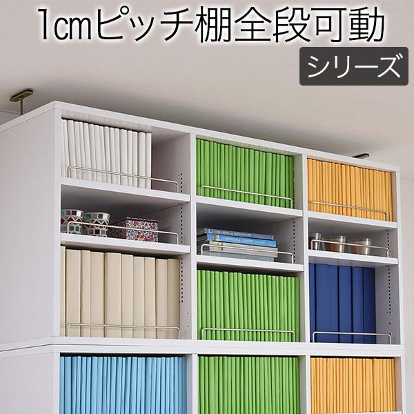 本棚 ラック シェルフ 1cmピッチ 大量収納 MEMORIA 棚板が1cmピッチで可動する 深型オープン上置き幅120.5 FRM-0111(代引不可)【送料無料】