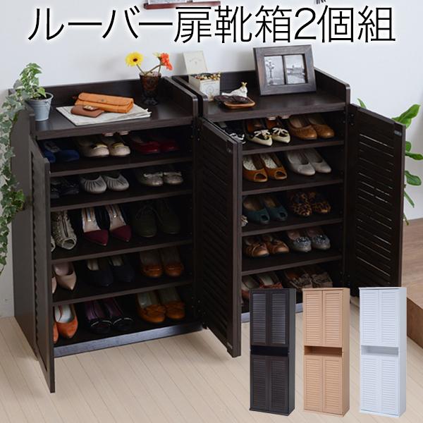 スリムシューズボックス 2個組 下駄箱 靴箱 靴入れ 玄関 玄関収納 くつばこ 棚 収納 省スペース 薄型 木製 60幅(代引不可)【送料無料】