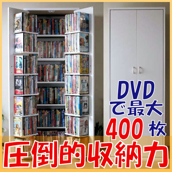 DVD CD コミック 書棚 ストッカー (日本製)(FM103WH)(代引き不可)【送料無料】