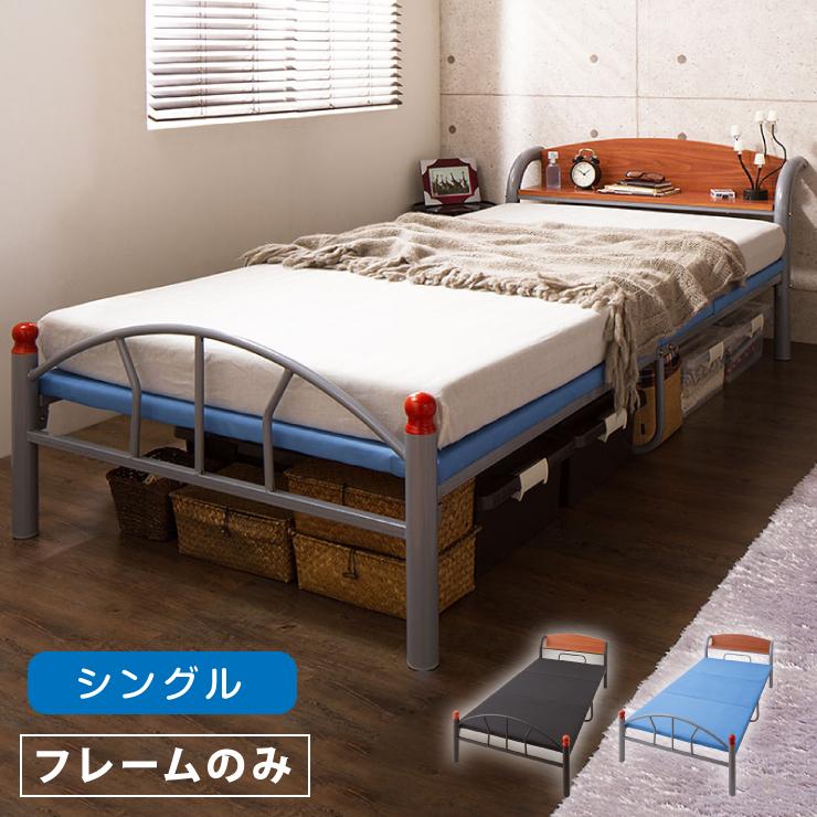 棚付きパイプベッド シングル フレームのみ 収納 宮付き 棚付き パイプベッド ベッド フレーム シングルサイズ(代引不可)【送料無料】