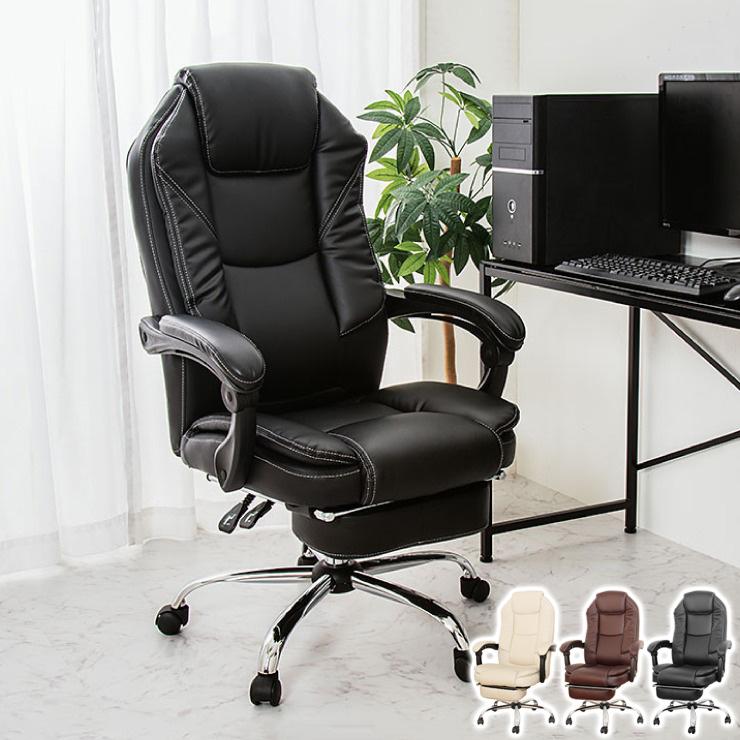 ボスチェア フットレスト付き リラックスチェア オフィスチェア デスクチェア 社長椅子 チェア 椅子 イス デスクワーク(代引不可)【送料無料】