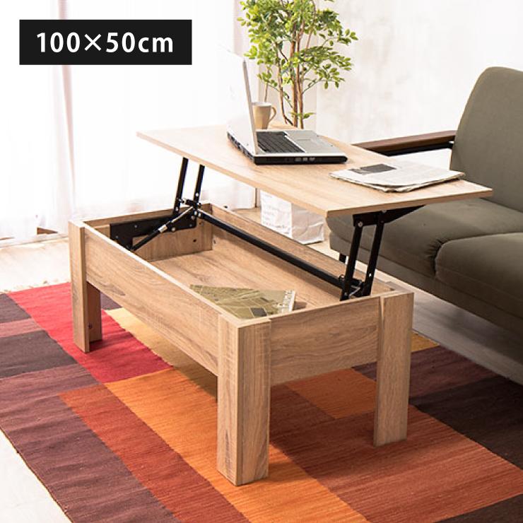 デスクに変身する テーブル 幅100 リフトアップテーブル 昇降式 デスク 机 木製 収納 長方形 センターテーブル(代引不可)【送料無料】