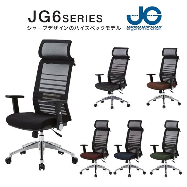 KOIZUMI コイズミ オフィスチェア JG6チェア チェア イス 椅子 オフィス(代引不可)【送料無料】