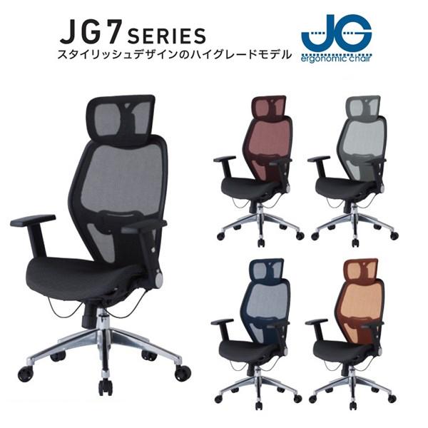 KOIZUMI コイズミ オフィスチェア JG7チェア チェア イス 椅子 オフィス(代引不可)【送料無料】