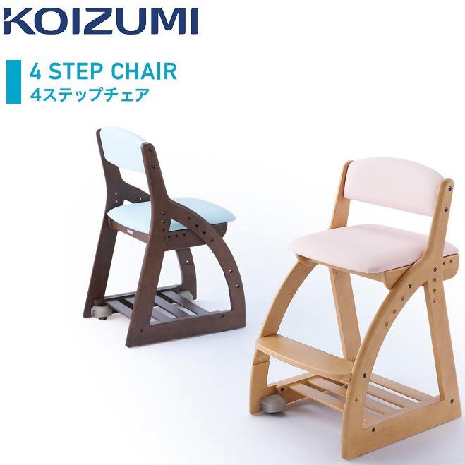 コイズミ 学習チェア 学習チェア 子供用椅子 椅子 チェア 子供用 キャスター付き 木製 木製チェア 4ステップチェア(代引不可)【送料無料】
