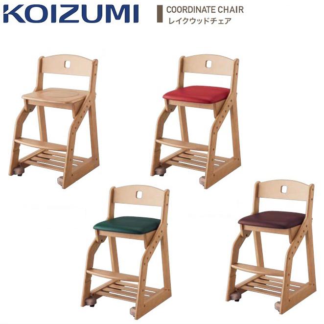 コイズミ 学習チェア 学習チェア 子供用椅子 椅子 チェア 子供用 キャスター付き 木製 木製チェア レイクウッドチェア(代引不可)【送料無料】