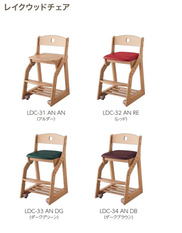コイズミ 学習チェア 学習チェア 子供用椅子 椅子 チェア 子供用 キャスター付き 木製 木製チェア レイクウッドチェア(代引不可)