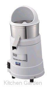 FMI シトラスジューサー JC4000(代引不可)