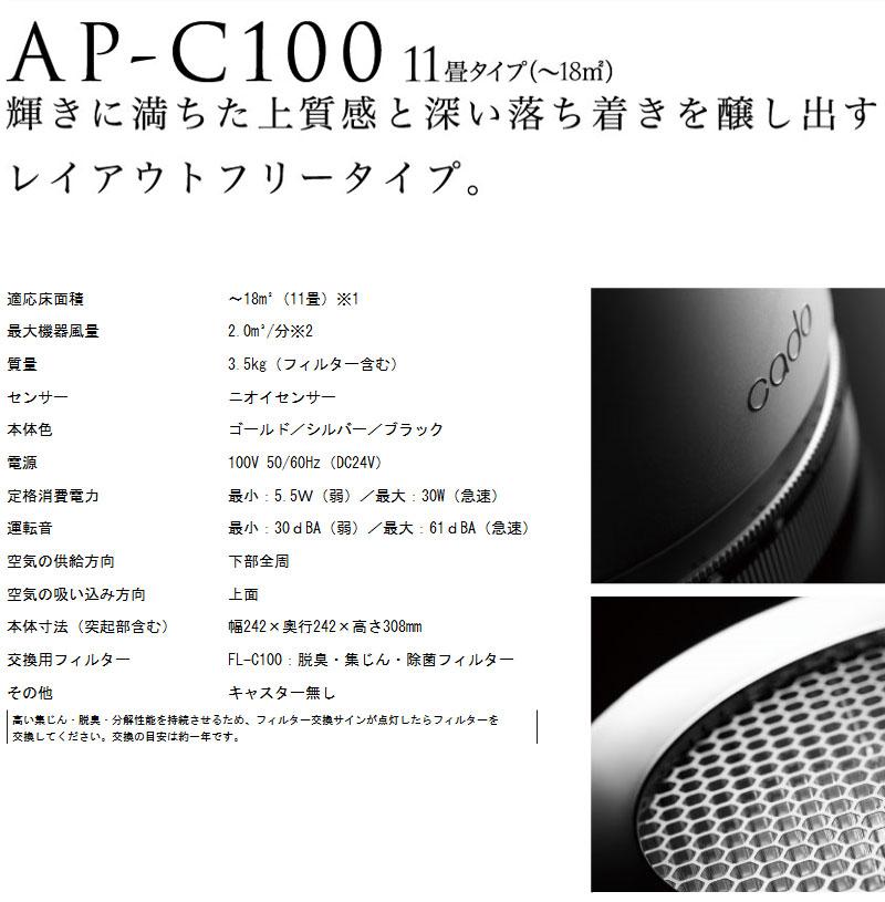 ~11张榻榻米cado CAD空气洁净器AP-C100 CADO型光触媒病毒灭菌、杀菌味道感应器自助清洗(货到付款不可)