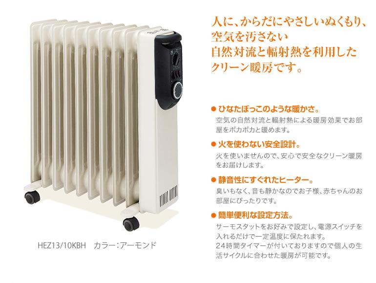 DBK オイルヒーター HEZ13/10KBH(代引不可)
