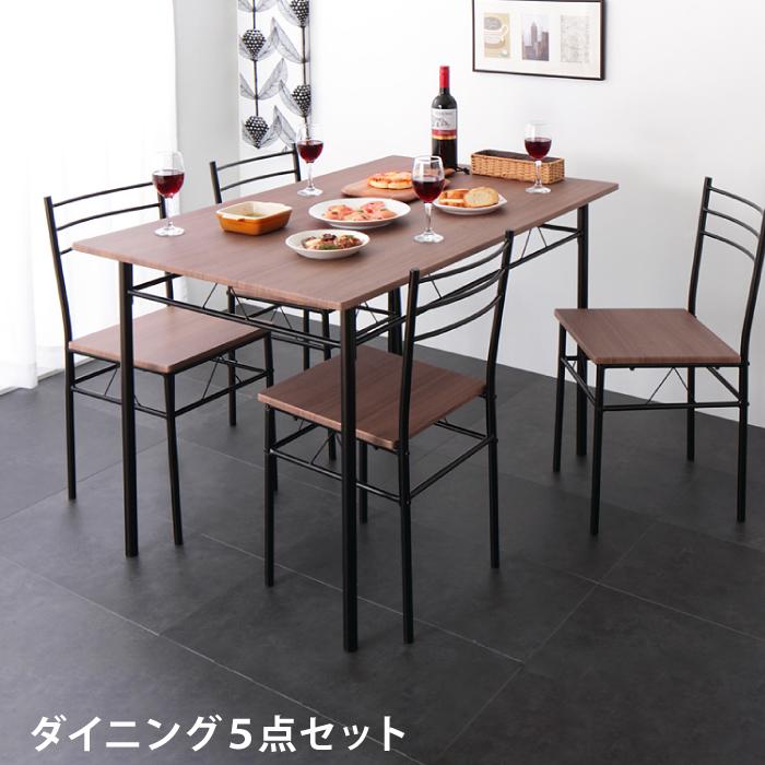 ダイニングテーブル 5点セット ダイニング5点セット 4人掛け 120cm幅 ダイニングセット リビング カフェ 北欧 レトロ おしゃれ(代引不可)【送料無料】